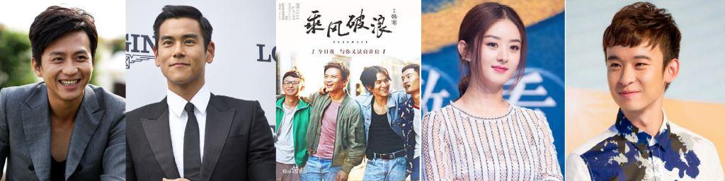 28.01.2017-China| Duckweed | Cheng Feng Po Lang | 乘风破浪