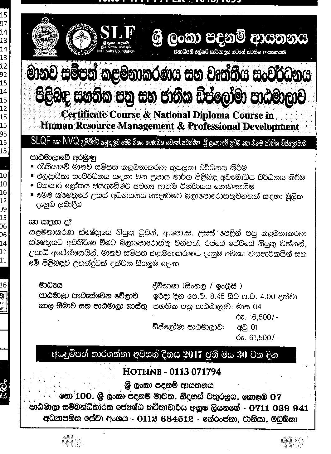 Certificate and diploma in hrm and professional development sri certificate and diploma in hrm and professional development sri lanka foundation ceylonbook xflitez Image collections
