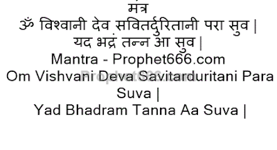 Mantra to Get Over Guilt Feelings from the Atharvaveda