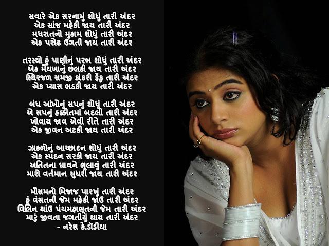 सवारे एक सरनामुं शोधुं तारी अंदर Gujarati Kavita By Naresh K. Dodia