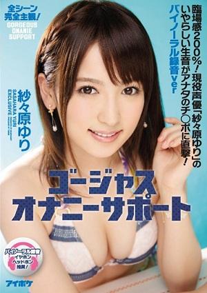 Đơn giản chỉ là phang em Sasahara Yuri IPZ-832 Sasahara Yuri