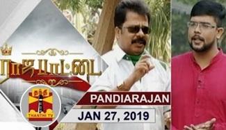 Rajapattai 27-01-2019 Exclusive Interview with Director Pandiarajan | Thanthi Tv