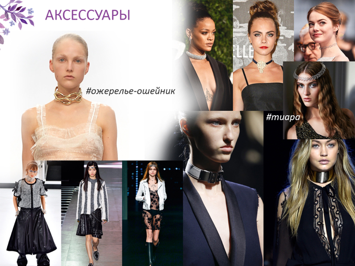 spring_2016_trends_acsessorizes