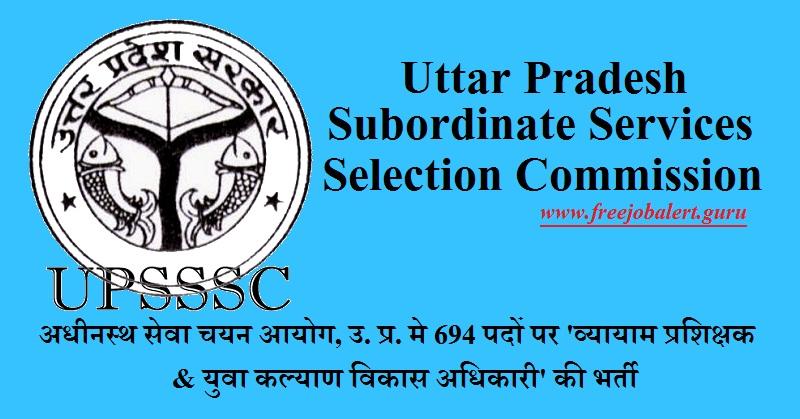 Uttar Pradesh Subordinate Services Selection Commission, UPSSSC, Uttar Pradesh, Graduation, Latest Jobs, upsssc logo
