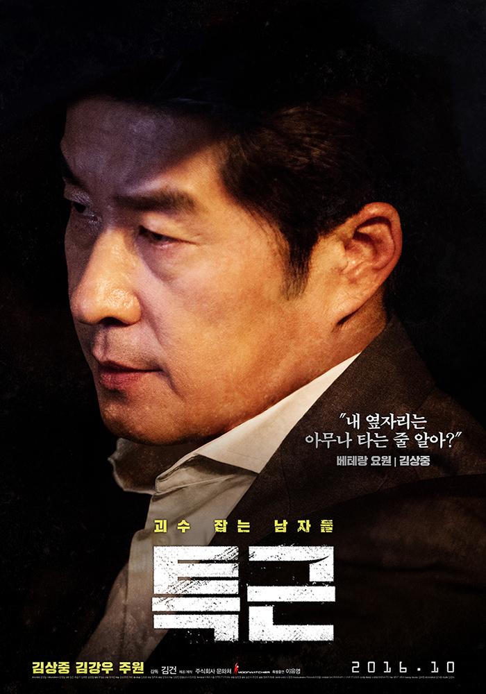 Clocking Out Korean Drama Wiki