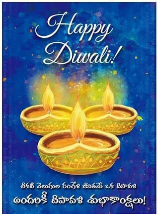Happy Diwali Images in Telugu