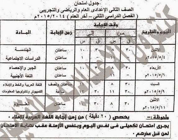 جدول امتحانات الصف الثالث الاعدادى 2015 الترم الثانى - أخر العام (محافظة القليوبيه)