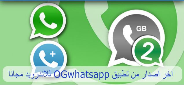 تحميل تطبيق GBWhatsApp 4.40 باخر اصدار للاندرويد