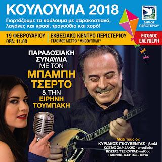 Ο Δήμος Περιστερίου γιορτάζει τα Κούλουμα παραδοσιακή συναυλία με τον Μπάμπη Τσέρτο