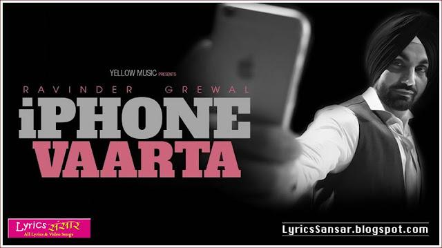 IPhone Vaarta Lyrics : Ravinder Grewal