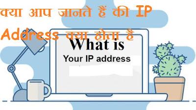 क्या आप जानते हैं की IP Address क्या होता है