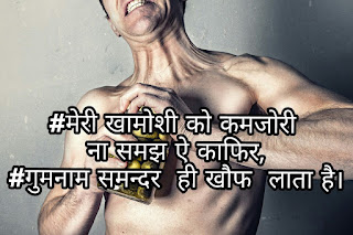 Attitude Status In Hindi New 2018