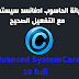 عملاق صيانة الحاسوب Advanced SystemCare Pro 10 مع التفعيل الصحيح