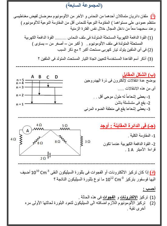 اليوم السابع: توقعات امتحان الفيزياء للثانوية العامة 2016  7