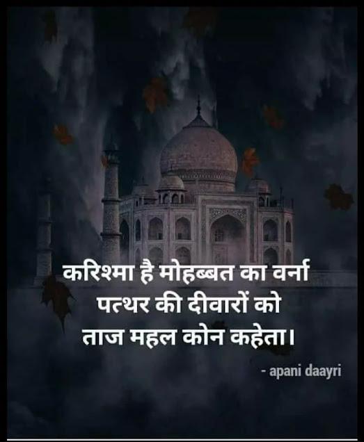 Hindi Shayari Collection | saara karishma mohabbat ka hai,   varana kaun patthar kee deevaaron ko taajamahal kahata hai......