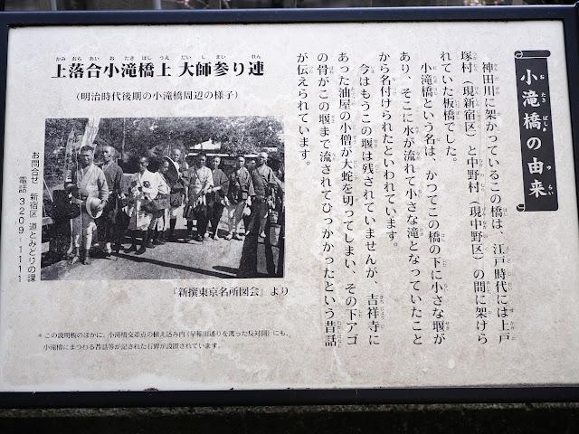 神田川 小滝橋