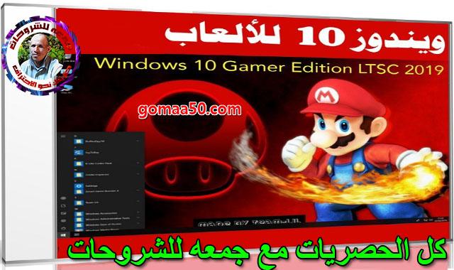 ويندوز 10 للألعاب  Windows 10 Gamer Edition LTSC  مارس 2019