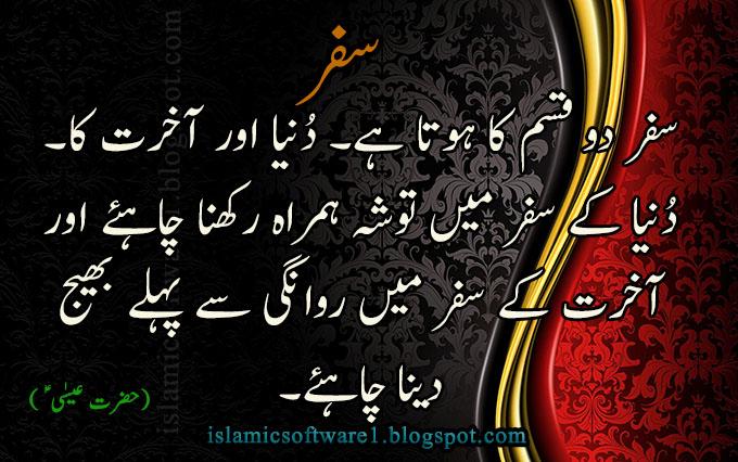 Nice Wallpapers, Islamic Wallpapers, Aqwal e Zareen ...