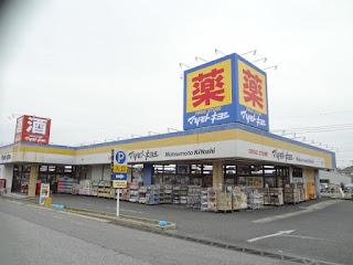 マツモトキヨシ 加賀店