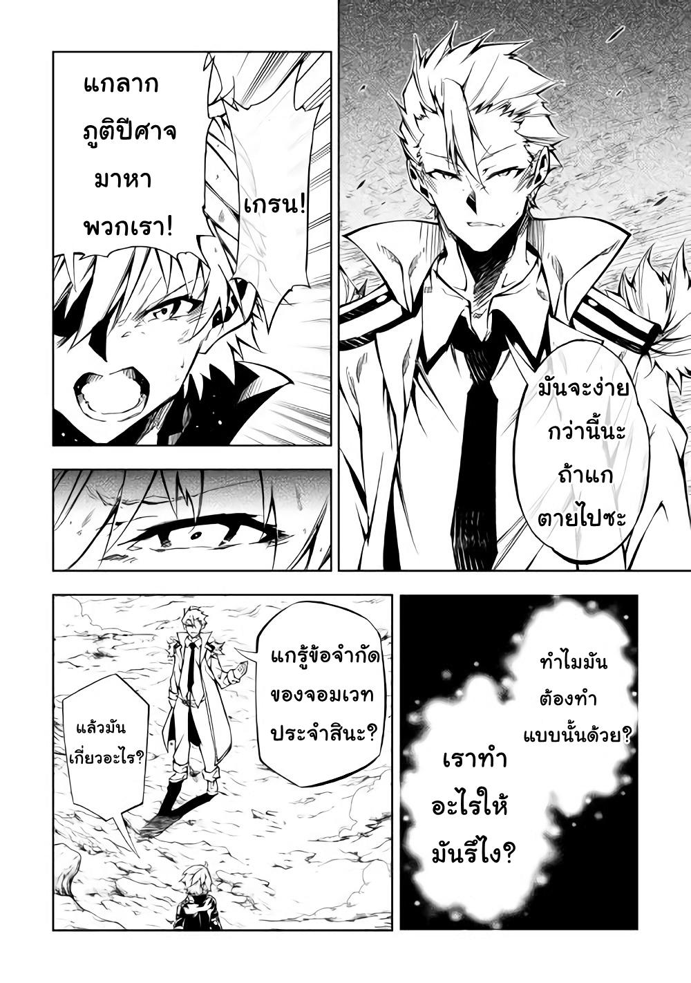 อ่านการ์ตูน Kouritsu Kuriya Madoushi, Dani no Jinsei de Madou o Kiwameru ตอนที่ 29 กระสุนเวทย์มนตร์ที่ชั่วร้าย หน้า 22