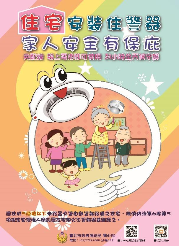健康國小環境教育暨防災教育網頁