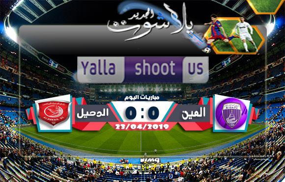 نتيجة مباراة العين الاماراتي والدحيل القطري اليوم 23-04-2019 دوري أبطال آسيا