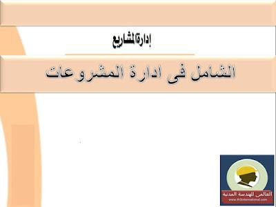 كتاب ادارة مشروعات التشييد pdf