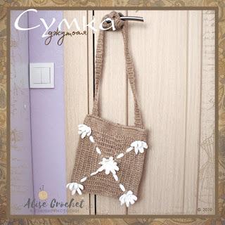 сумка вязаная крючком из джутовой веревки