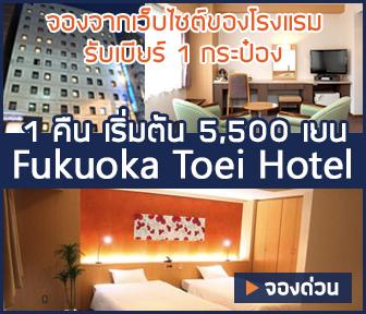 โรงแรมฟุกุโอกะโทเอะอิ