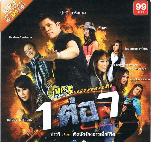 Download [Mp3]-[Hit Songs] รวมฮิตลูกทุ่งเพื่อชีวิต 1 ต่อ 7 บ่าววีปะทะเจ็ดนักร้องสาวเพื่อชีวิต @320kbps 4shared By Pleng-mun.com