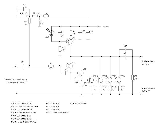 Схема выходного буфера гибридного усилителя для наушников