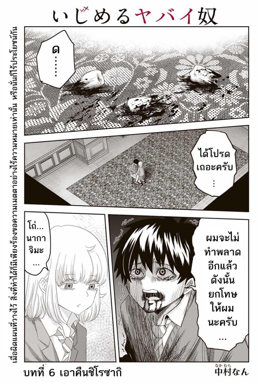 อ่านการ์ตูน Ijimeru Yabai Yatsu ตอนที่ 6 หน้าที่ 2