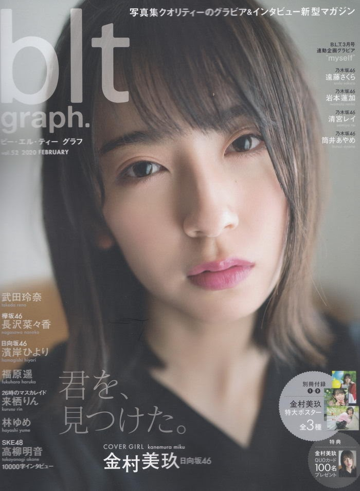 [blt graph] vol.52 blt-graph 05120