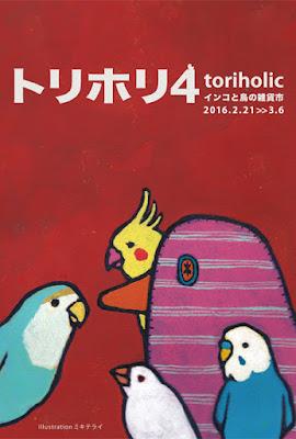 トリホリ4 toriholic ~インコと鳥の雑貨市~