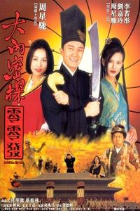 Poster Forbidden City Cop