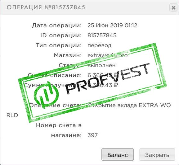 Депозит в ExtraWorld.pro