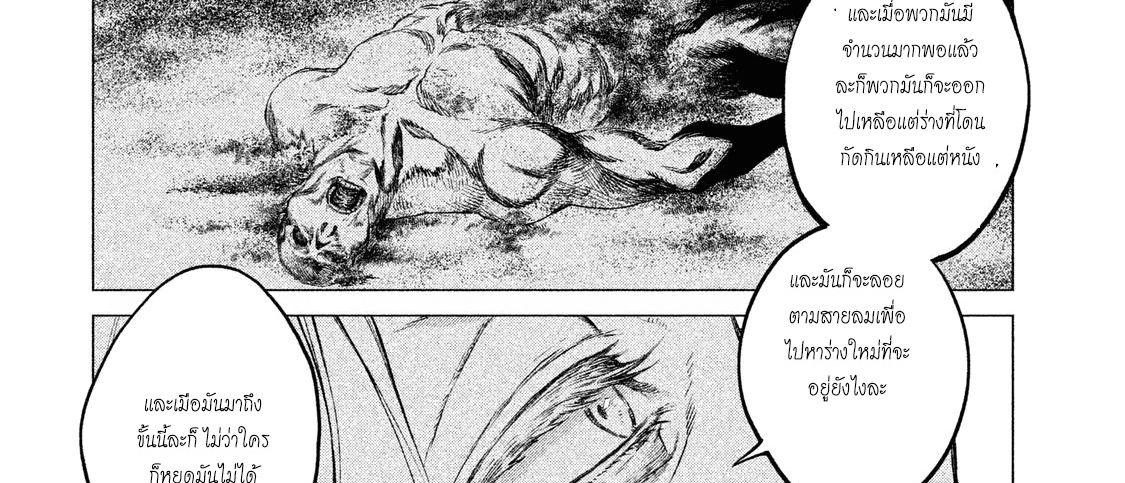อ่านการ์ตูน Henkyou no Roukishi - Bard Loen ตอนที่ 4 หน้าที่ 37