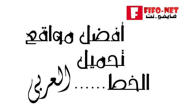 أفضل المواقع لتحميل الخطوط العربيه والانجليزيه  ويستخدمها الاف المصممين
