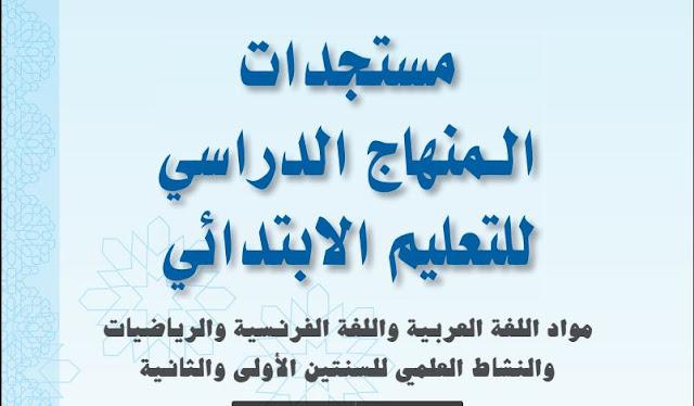 مستجدات المنهاج الدراسي للتعليم الابتدائي لمواد العربية والفرنسية والرياضيات والنشاط العلمي