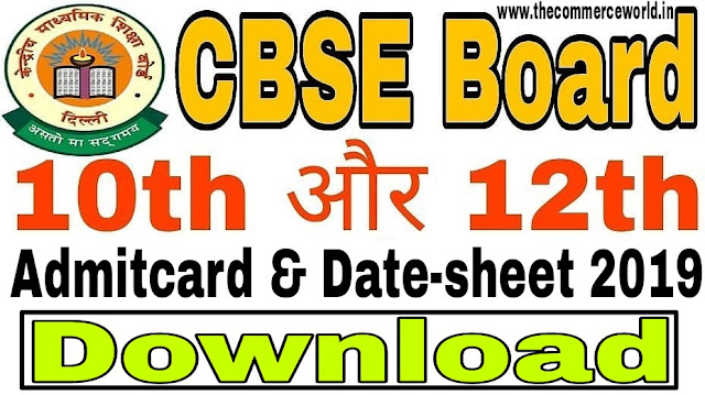 CBSE BOARD EXAM ADMITCARD DOWNLOAD 2019