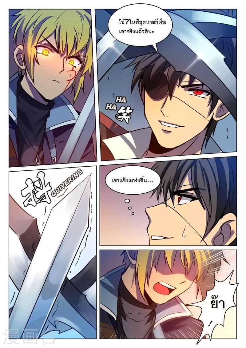 อ่านการ์ตูน Dragon Dance ตอนที่ 12 หน้าที่ 8