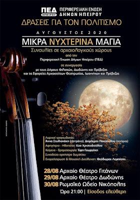 """""""Μικρά νυχτερινά μάγια"""" στο Ρωμαϊκό Ωδείο Νικόπολης"""