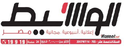 جريدة وسيط القاهرة عدد الجمعة 14 يوليو 2017 م