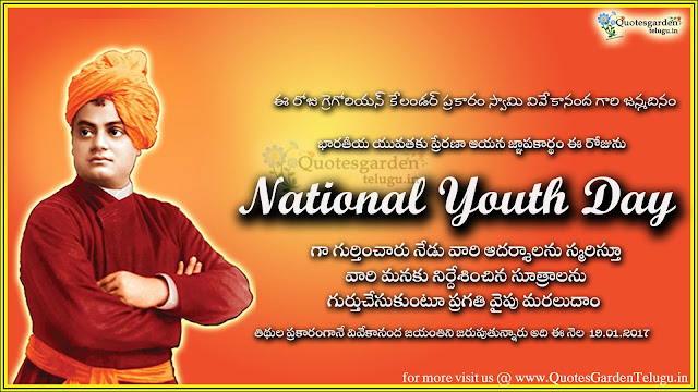 National Youth Day greetings information in telugu