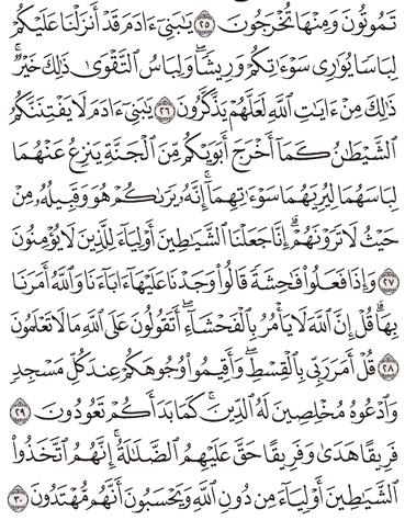 Tafsir Surat Al-A'raf Ayat 26, 27, 28, 29, 30