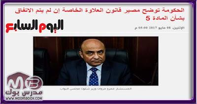 الحكومة توضح مصير قانون العلاوة الخاصة إن لم يتم الاتفاق بشأن المادة 5