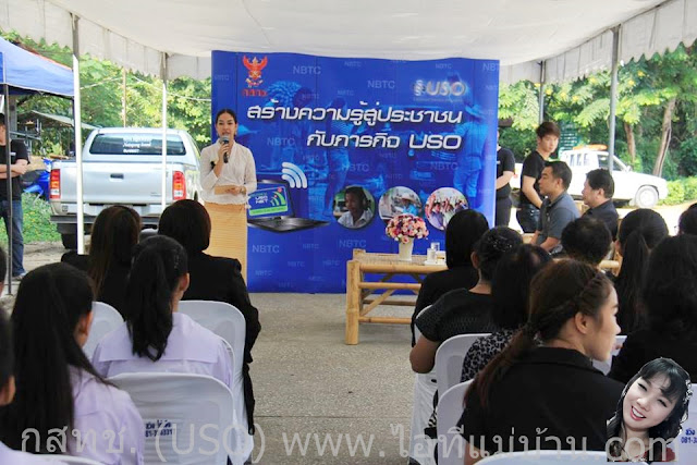 uso คือ, กสทช,uso,ยูโซ,ไอทีแม่บ้าน,ครูเจ,โครงการรัฐบาล,รัฐบาล,วิทยากร,ไทยแลนด์ 4.0,Thailand 4.0,ไอทีแม่บ้าน ครูเจ, ครูรัฐบาล