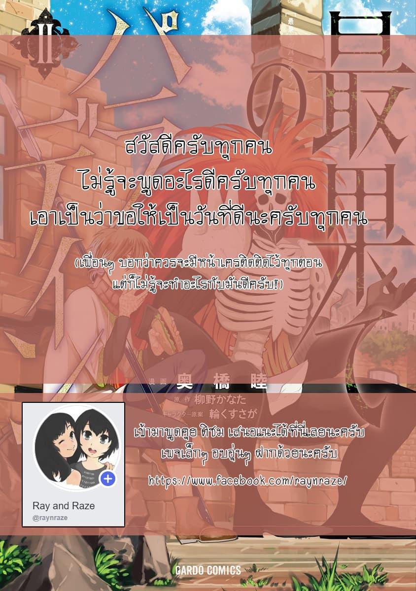 อ่านการ์ตูน Saihate no Paladin ตอนที่ 10 หน้าที่ 35