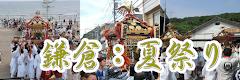 鎌倉夏祭り