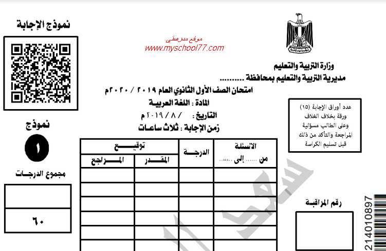 نموذج امتحان لغة عربية بالاجابة للصف الأول الثانوى نظام حديث ترم اول 2020 - مدرستى